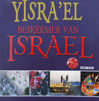 Shomer Yisra'el