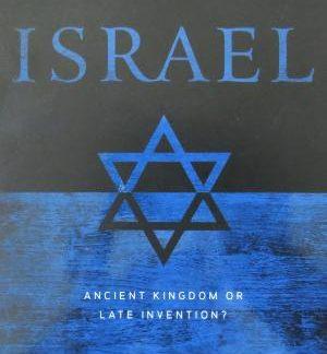 israel ancient kingdom